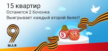 Русское лото тираж 1231 - День победы