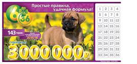 Футбольная лотерея 6 из 36 тираж 143