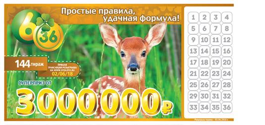 Лотерея 6 из 36 тираж 144 с олененком