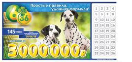 Футбольная лотерея 6 из 36 тираж 145