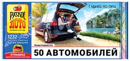 Русское лото тираж 1232 - С удачей по пути