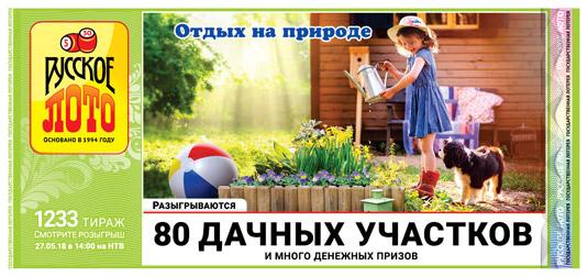 Русское лото тираж 1233 - 80 дачных участков
