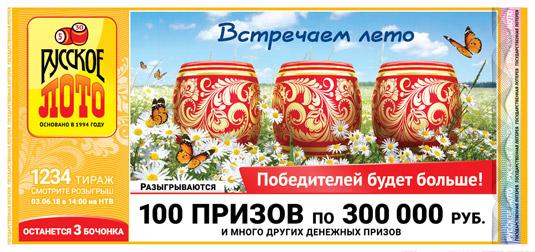 Русское лото тираж 1234 - 100 призов по 300 тысяч