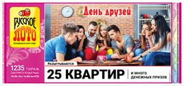 Русское лото тираж 1235