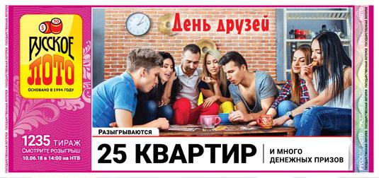 Русское лото тираж 1235 - 25 квартир