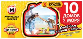 Жилищная лотерея тираж 287 - дома у моря