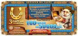 Золотая подкова тираж 142 - 100 призов по 50