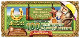 Золотая подкова тираж 143 - 100 комплектов мебели