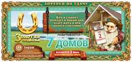 Золотая подкова тираж 144 - 7 домов