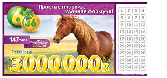 Лотерея 6 из 36 тираж 147 с лошадью