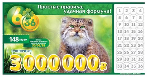 Лотерея 6 из 36 тираж 148 с манулом