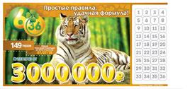 Футбольная лотерея 6 из 36 тираж 149