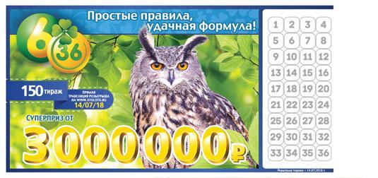Лотерея 6 из 36 тираж 150 с совой