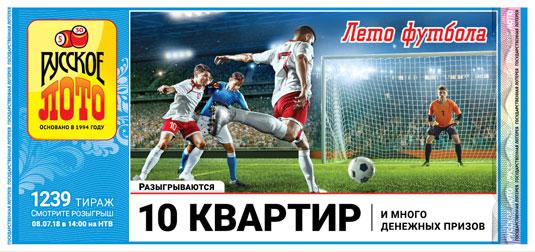 Русское лото тираж 1239 - 10 квартир