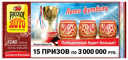 Русское лото тираж 1240 - призы по 3 миллиона