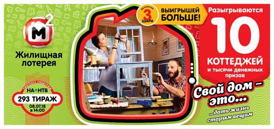 Жилищная лотерея тираж 293 - 10 коттеджей
