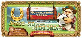 Золотая подкова тираж 146 - 50 призов по 100 тысяч