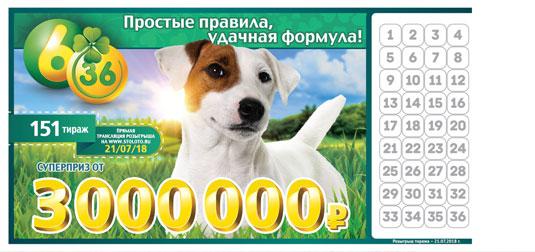 Лотерея 6 из 36 тираж 151 с собакой
