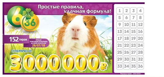 Лотерея 6 из 36 тираж 152 с морской свинкой