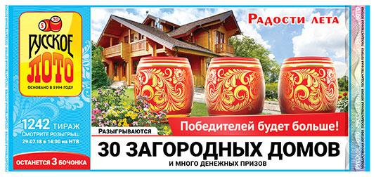 Русское лото тираж 1242 - 30 загородных домов
