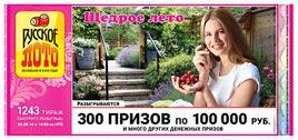 Русское лото тираж 1243