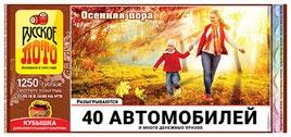 Видео розыгрыша 40 авто в 1250 тираже Русского лото
