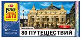 Видео розыгрыша 80 путешествий в 1251 тираже Русского лото