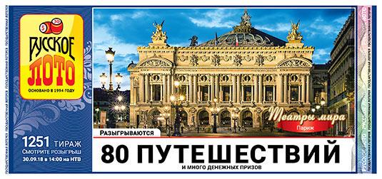 Русское лото тираж 1251 - 80 путешествий