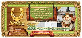 Золотая подкова тираж 151 - кухонные гарнитуры