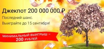 Русское лото тираж 1249 - минимальный выигрыш 200 рублей