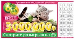 Футбольная лотерея 6 из 36 тираж 154