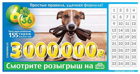 Лотерея 6 из 36 тираж 155 с собакой