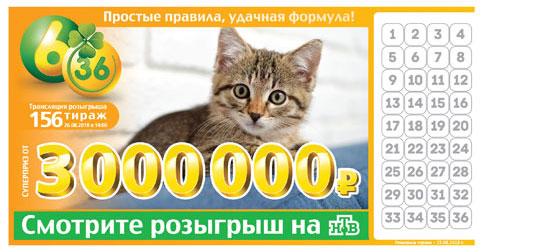 Лотерея 6 из 36 тираж 156 с котенком