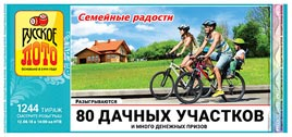 Русское лото тираж 1244