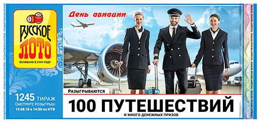 Русское лото тираж 1245 - 100 путешествий