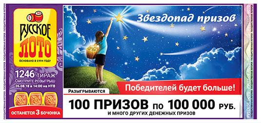 Русское лото тираж 1246 - 100 призов по 100 тысяч рублей