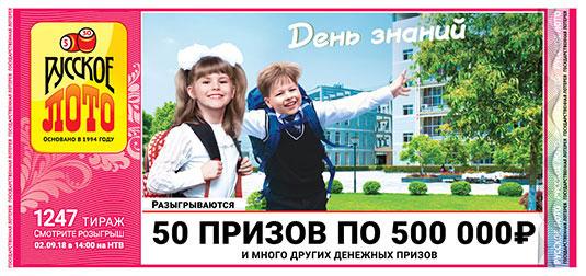 Русское лото тираж 1247 - 50 призов по 500 тысяч рублей
