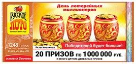 Видео розыгрыша 20 призов по миллиону рублей в 1248 тираже Русского лото