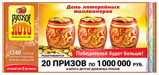 Русское лото тираж 1248 - 20 призов по миллиону рублей