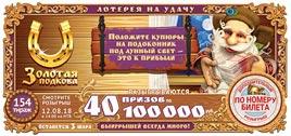 Золотая подкова тираж 154 - призы по 100 тысяч