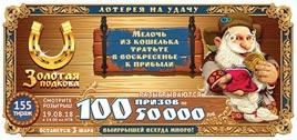 Золотая подкова тираж 155 - призы по 50 тысяч