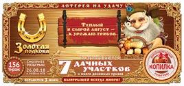 Золотая подкова тираж 156 - 7 дачных участков