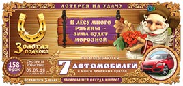 Золотая подкова тираж 158 - 7 автомобилей