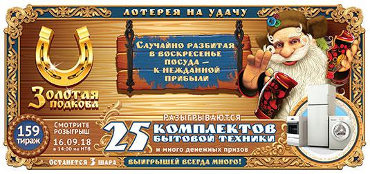 Золотая подкова тираж 159 - 20 комплектов бытовой техники