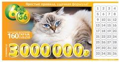 Футбольная лотерея 6 из 36 тираж 160