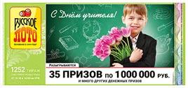 Видео розыгрыша 30 призов по миллиону в 1252 тираже Русского лото