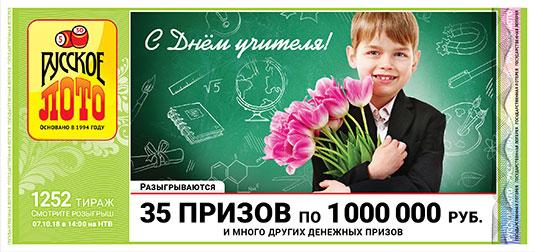 Русское лото тираж 1252 - 30 призов по миллиону