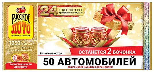 Русское лото тираж 1253 - 50 авто в День рождения Русского лото