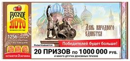 Русское лото тираж 1256