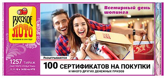 Русское лото тираж 1257 - 100 сертификатов на покупки от 11.11.2018